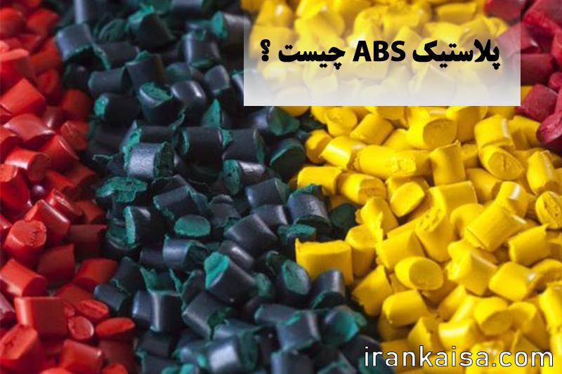 پلاستیک ABS چیست ؟