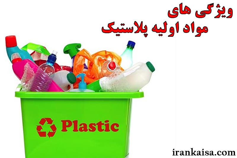 ویژگی های پلاستیک