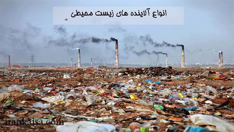 انواع آلودگی محیط زیست