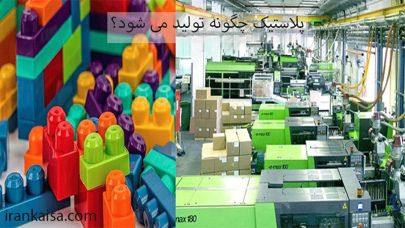 مراحل ساخت و مواد تشکیل دهنده پلاستیک