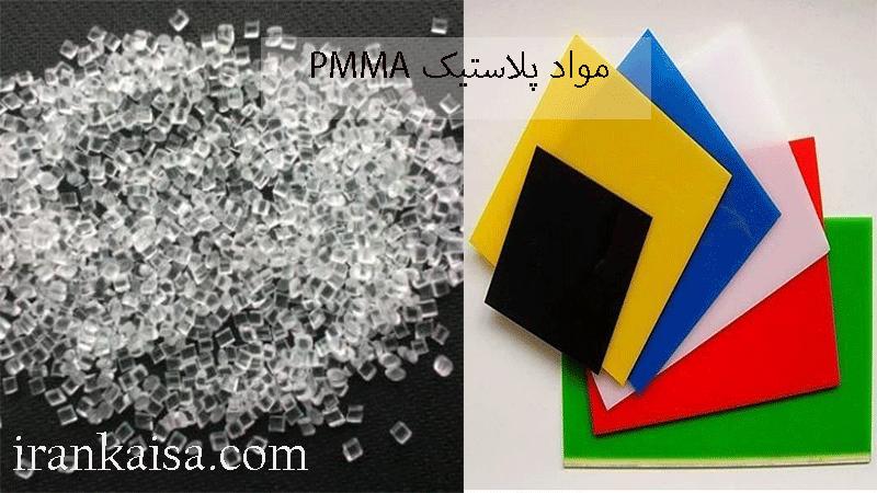 مواد پلاستیک PMMA