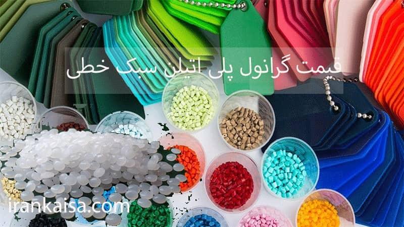 گرانول پلی اتیلن سبک خطی اصفهان
