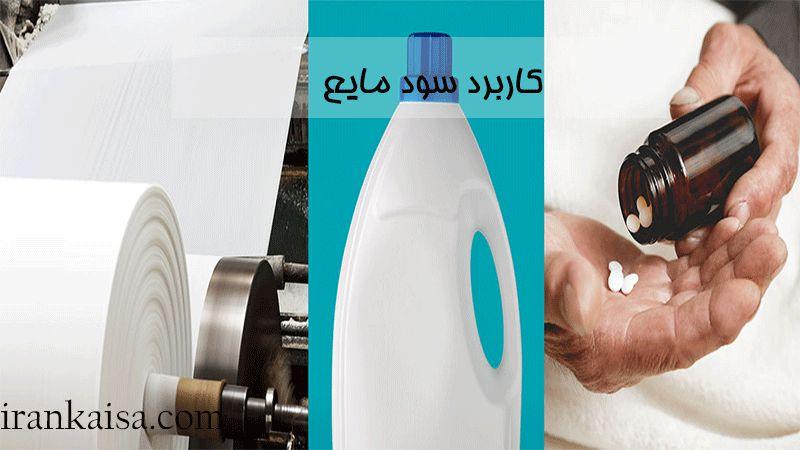 موارد استفاده سود مایع